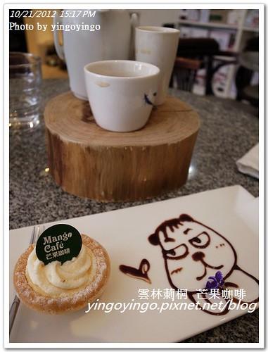 雲林莿桐_芒果咖啡20121021_R0080350