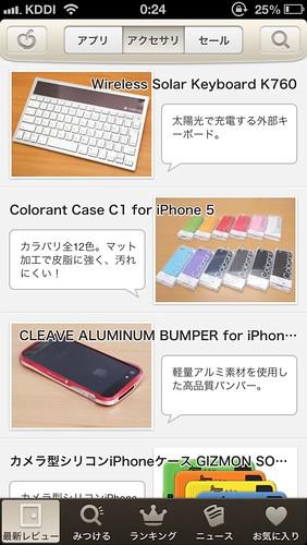 appbank2_008