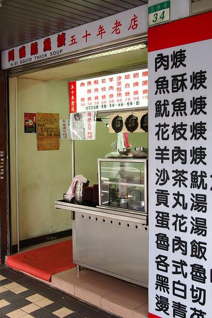 [台北 萬華]–西門50年好味道–阿西魷魚羹