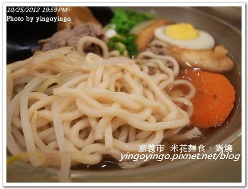 嘉義市_米花麵食鍋燒20121025_R0080443