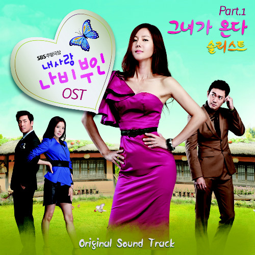 VA   My Love, Madame Butterfly OST (2012) (MP3) [Album]