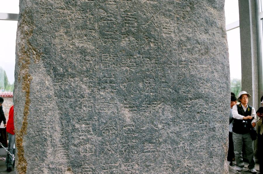 Gwanggaeto-wang stele11