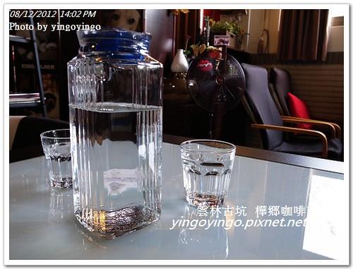 雲林古坑_樺鄉咖啡莊園20121216_R0070817