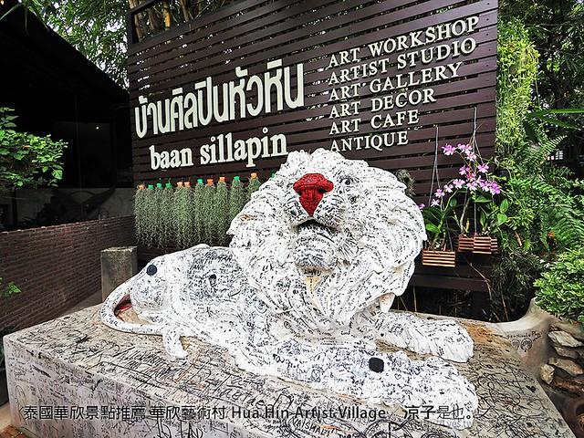 泰國華欣景點推薦 華欣藝術村 Hua Hin Artist Village 24