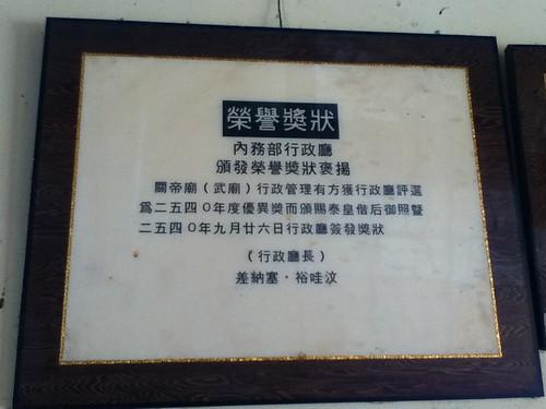 清迈关帝庙