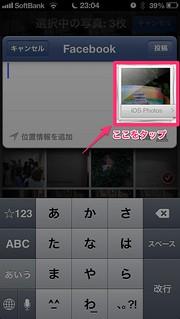 Facebook連携でアルバムの指定1