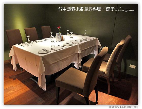 台中 法森小館 法式料理 1
