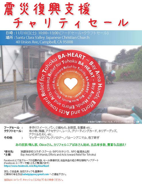 JapanEarthquakeCharity_201211_Pic3_white_newlogo_rev2 (1)