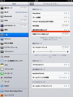 speechiPad2