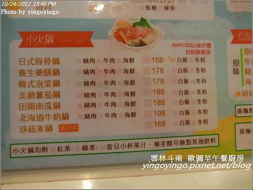 雲林斗南_歐圖早午餐廚房20121024_R0080397