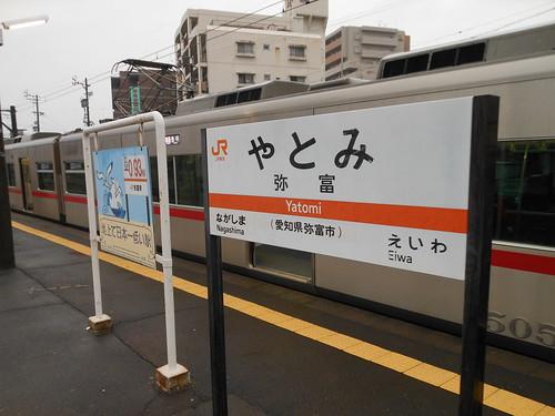 日本一低い弥富駅_20121028