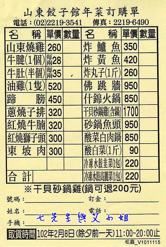 山東餃子館年菜三