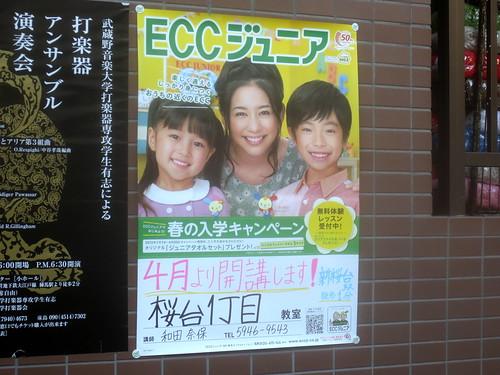ECCジュニア(桜台)
