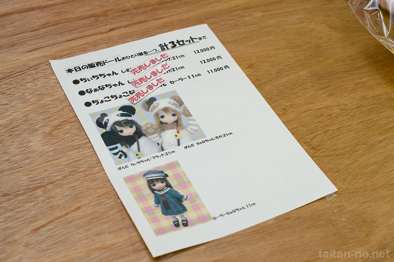 DollShow36-DSC_0675