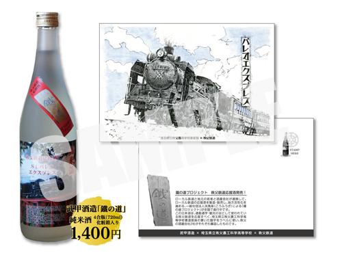 秩父鉄道応援酒「鐵の道」~武甲酒造株式会社~