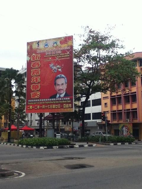 春节活动广告牌