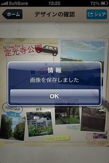 iPhoneアプリ ドライブスクラップブック 保存