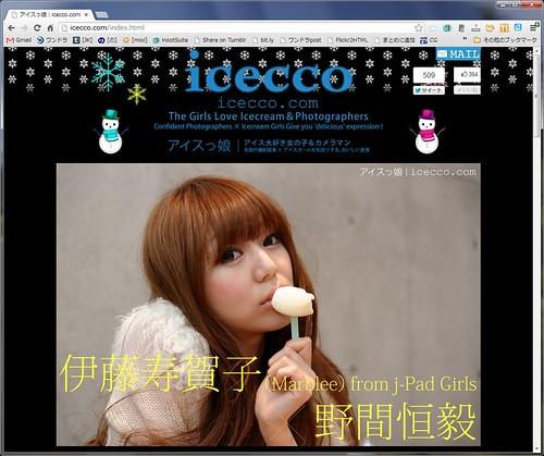 icecco 伊藤寿賀子