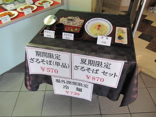阪神競馬場のシルヴァーの期間限定メニュー