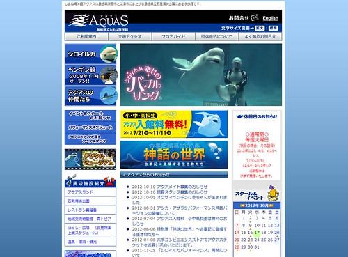 しまね海洋水族館