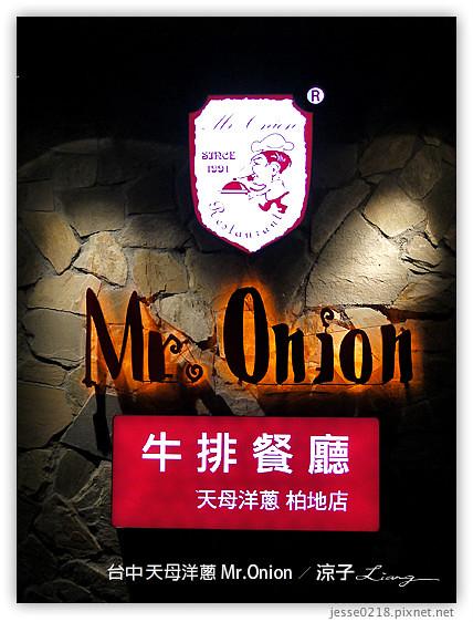 台中 天母洋蔥 Mr.Onion 8