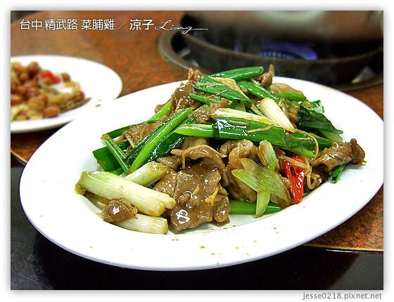 台中 精武路 菜脯雞 2