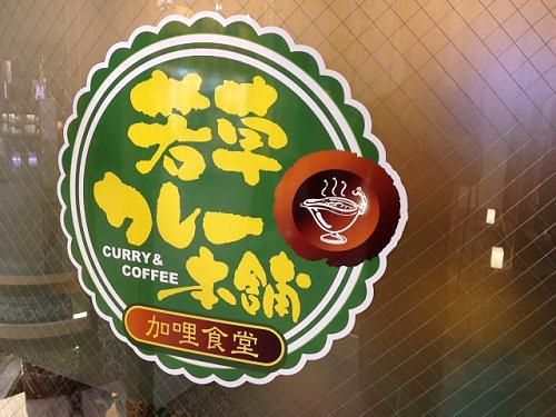 若草カレー本舗(移転)@奈良市-03