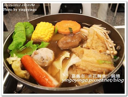 嘉義市_米花麵食鍋燒20121025_R0080444