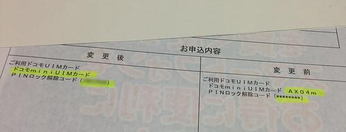docomo nanoUIM Application form