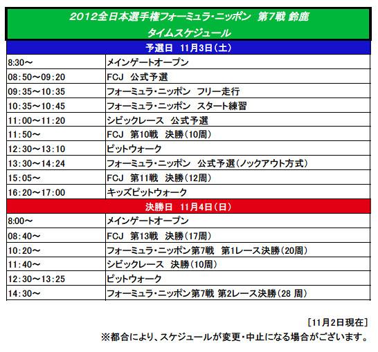 FN第7戦鈴鹿タイムスケジュール