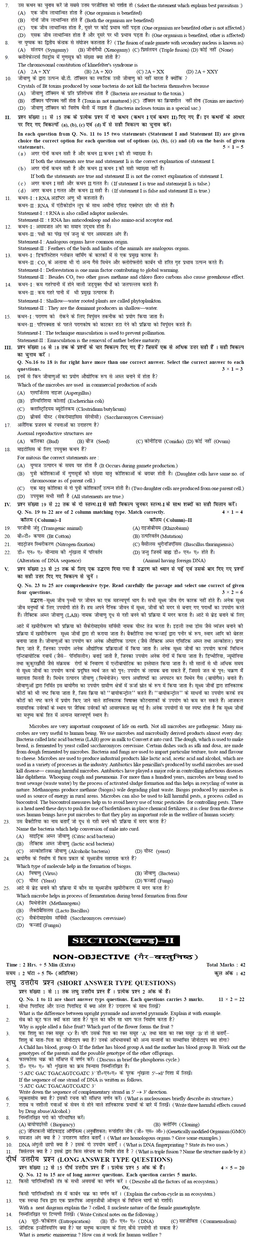 Bihar Board Class XII Science Model Question Papers - Biology