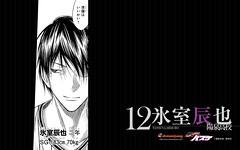 130104(1) - 漫畫《影子籃球員》連續32天贈送球星壁紙! 氷室辰也【11日更新】