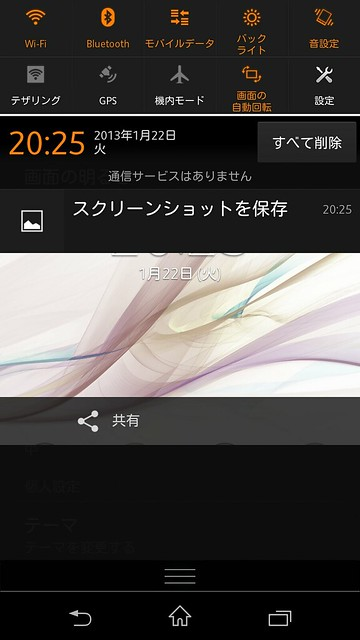 Screenshot_2013-01-22-20-25-51