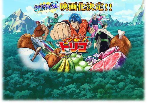 130128(2) - 今年暑假,漫畫家「島袋光年」異世界美食代表作《トリコ》(美食獵人 TORIKO)上映最新劇場版!