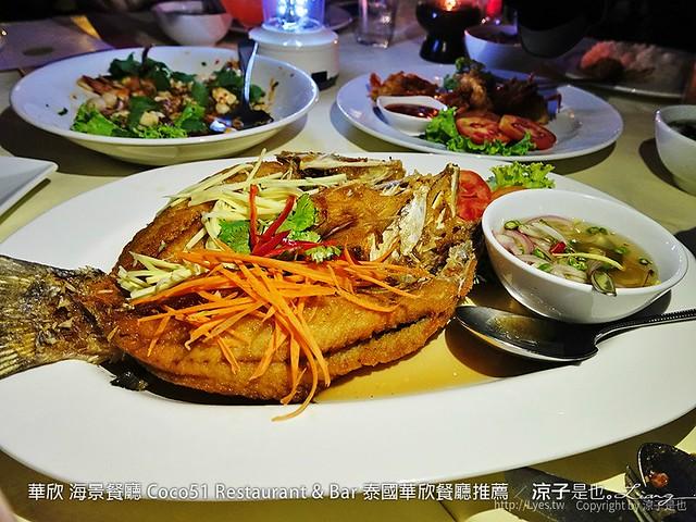 華欣 海景餐廳 Coco51 Restaurant & Bar 泰國華欣餐廳推薦 19