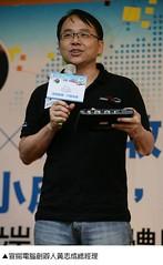 宣揚電腦創辦人黃志成總經理