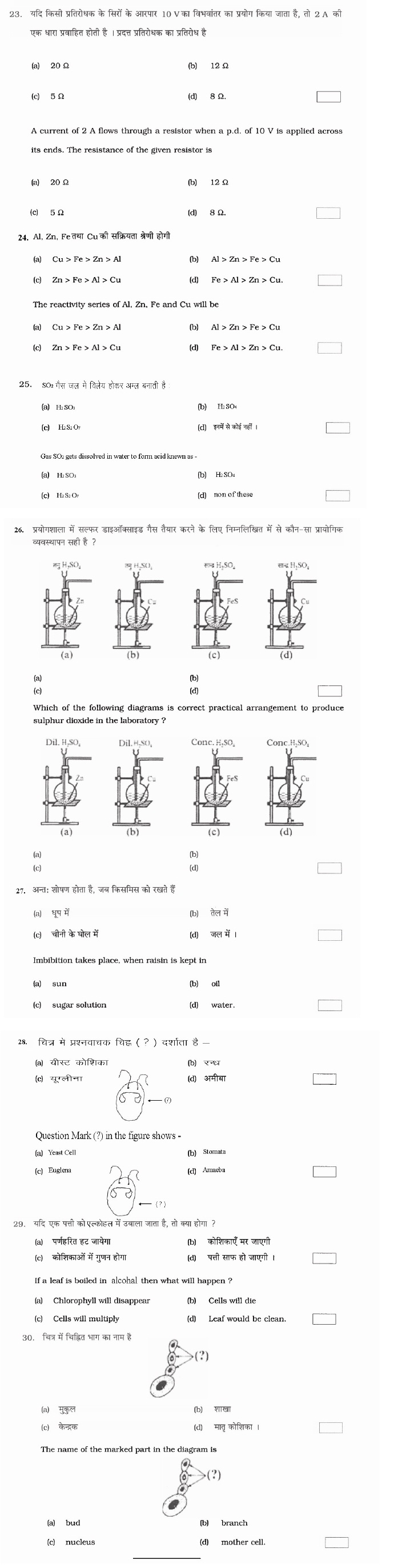 Jharkhand Board Class X Sample Papers - SCIENCE PRACTICAL