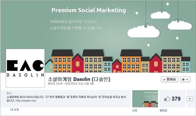 소셜마케팅 다솔인 페이스북 페이지