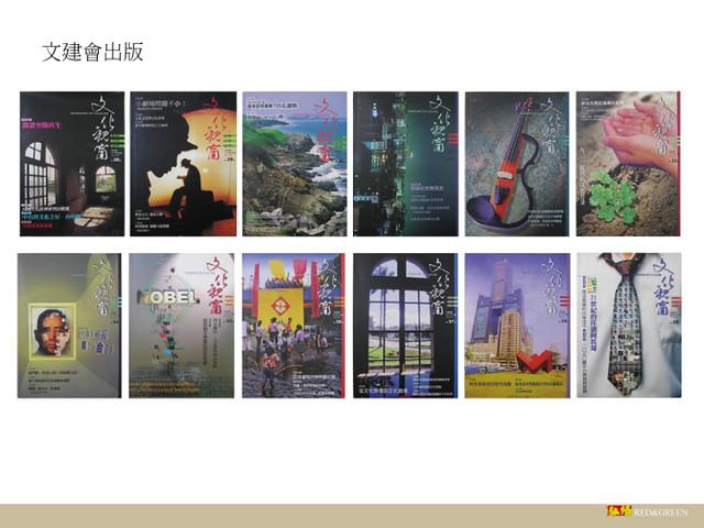 林龍進泓綠簡報20121023.014