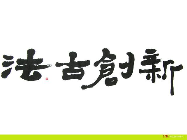 林龍進泓綠簡報20121023.001
