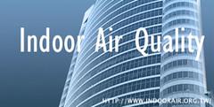 室內空氣品質網