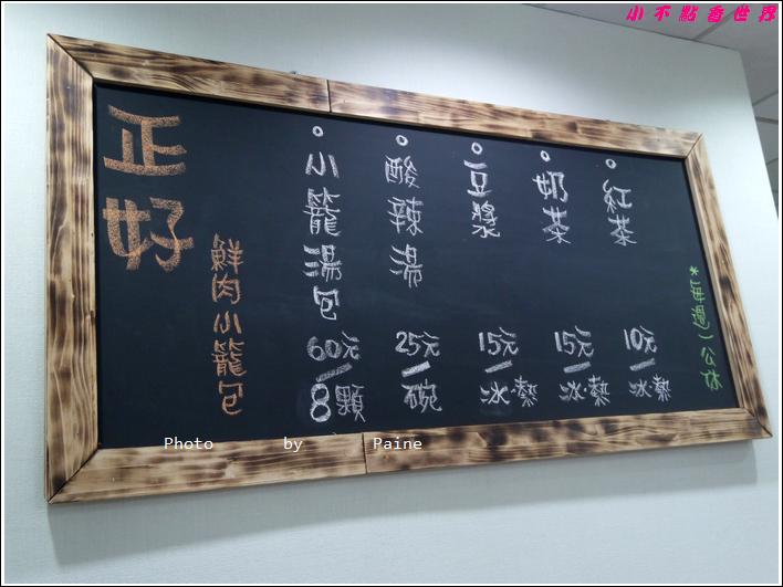 中壢中原正好鮮肉小籠包 (17).JPG