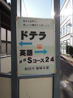 2013/1/26 杉並区立和田中学校視察 教室案内板。