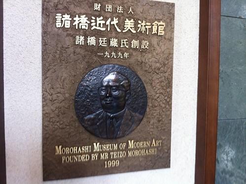 ダリ諸橋近代美術館20120906_01