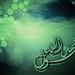 توقيع بأسم محمد رسول الله by Flyer-فلاير