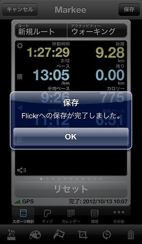 20121016_markee10