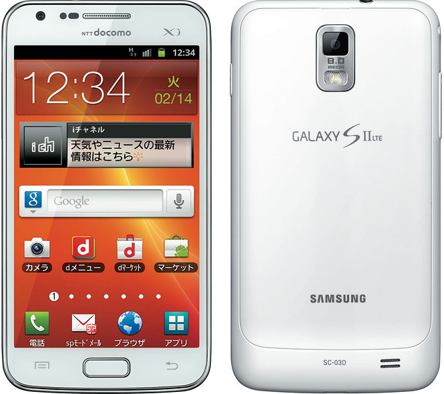 GALAXY S II LTE SC-03D 実物大の製品画像