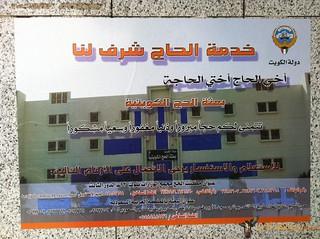 بعثة الحج الكويتية