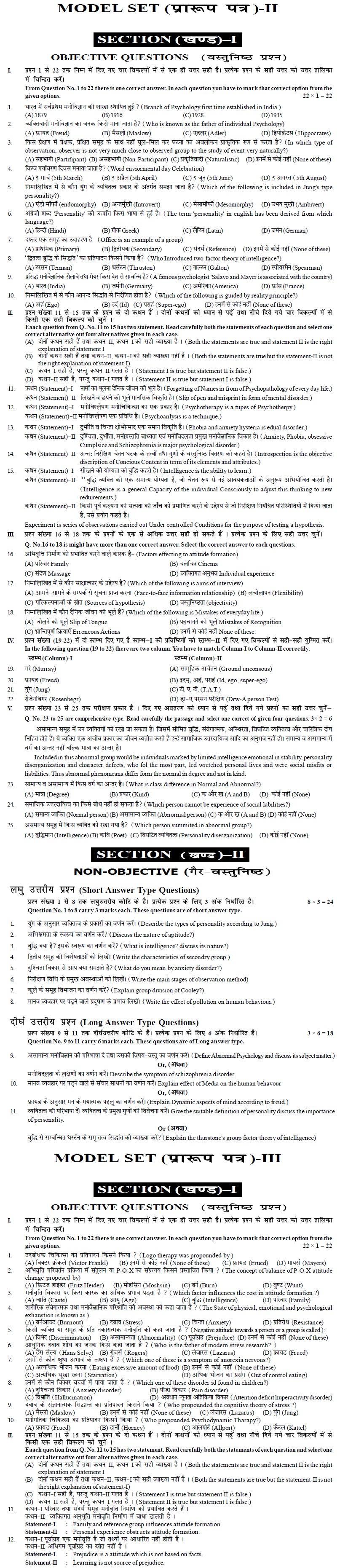 Bihar Board 12th Model Paper Psychology | BSEB Model Paper