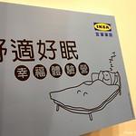 我在IKEA睡了一晚@2013 IKEA睡眠體驗營